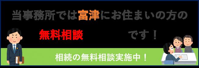 富津で相続の無料相談