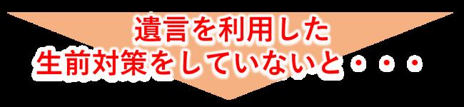 遺言作成サポート04