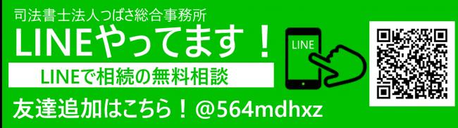 LINE(つばさ総合事務所)