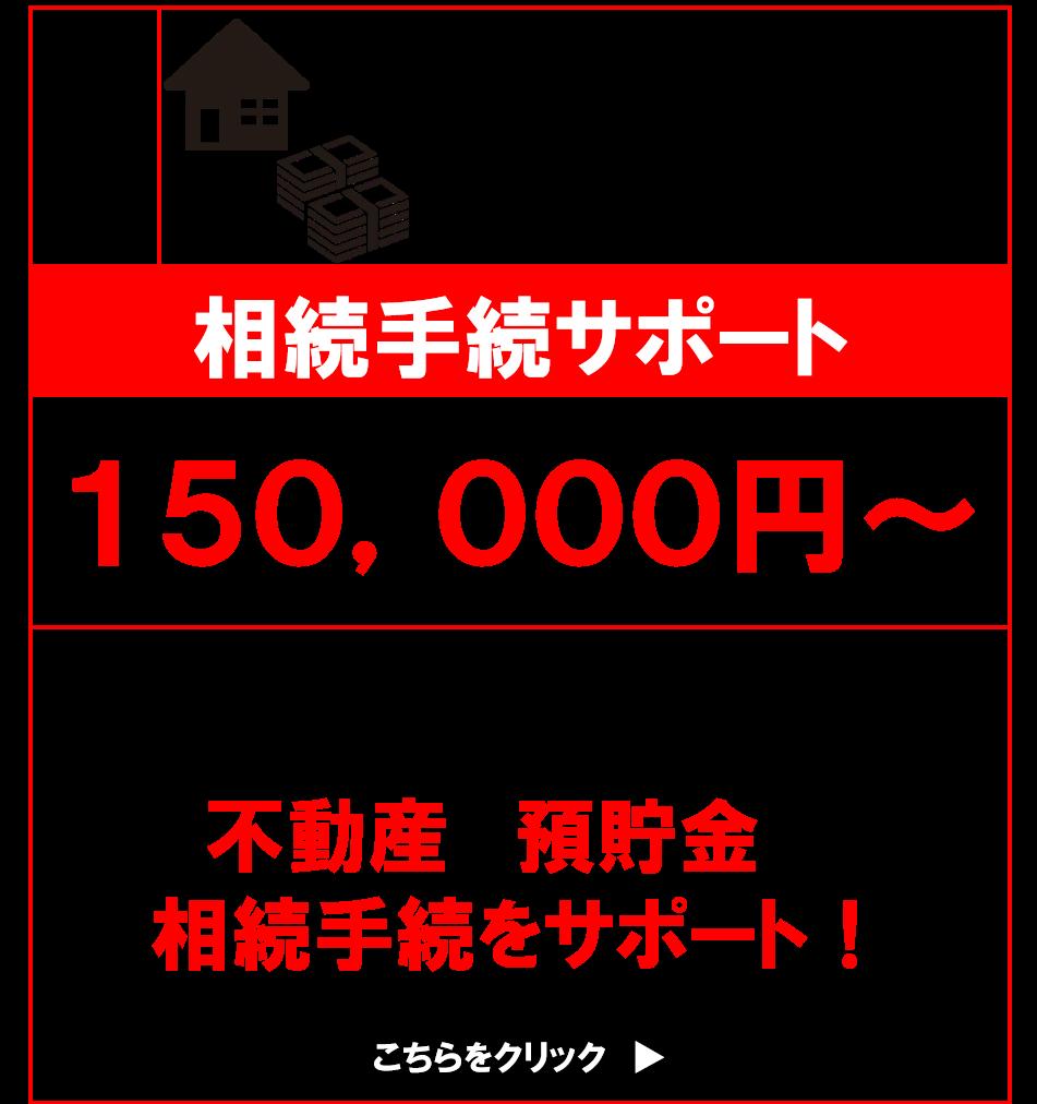 相続手続(預金+不動産)