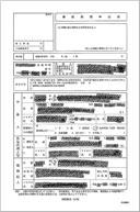 shinnjutusho